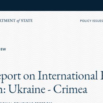 Госдепортамент США в докладе о свободе религии опубликовал собранные КПГ факты преследования верующих в Крыму