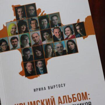Права людей как объект защиты: книга о крымских правозащитниках
