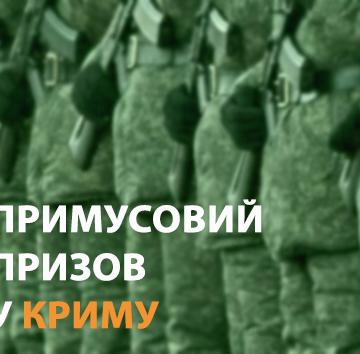 Против крымчан, отказавшихся служить в российской армии, за период оккупации возбуждено более 100 уголовных дел