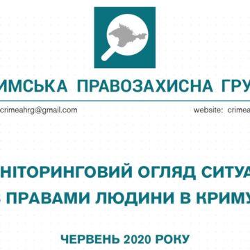 Моніторинговий огляд ситуації з правами людини у Криму за червень 2020