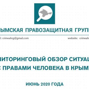 Мониторинговый обзор за июнь 2020 года