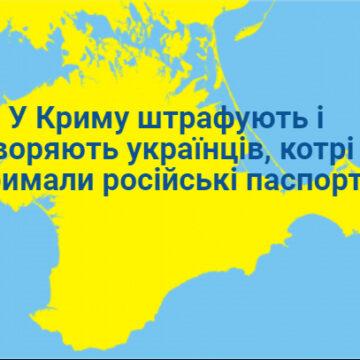 У Криму штрафують і видворяютьукраїнців, котрі не отрималиросійські паспорти