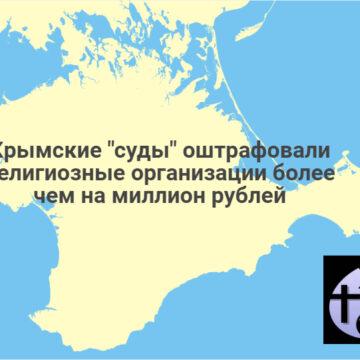 Крымские «суды» оштрафовали религиозные организации более чем на миллион рублей