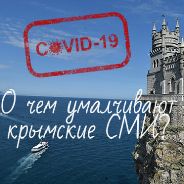 Crimean Media Are Not Providing People With Full Information on CoronaVirus (Monitoring Resuts)
