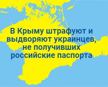 В Крыму штрафуют и выдворяют украинцев, не получивших российские паспорта