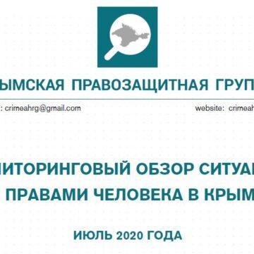Мониторинговый обзор ситуации с правами человека в Крыму за июль 2020 года