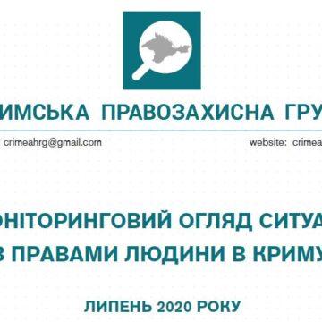 Моніторинговий огляд ситуації з правами людини у Криму за липень 2020