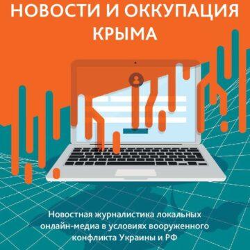 Информационно-аналитический доклад «Новости и оккупация Крыма»
