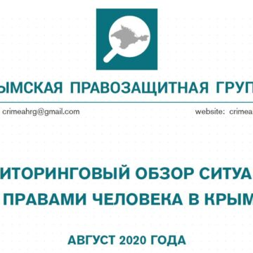 Мониторинговый обзор ситуации с правами человека в Крыму за август 2020 года