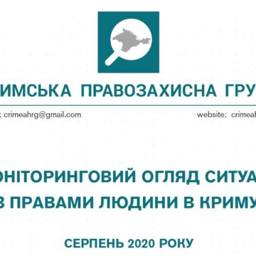Моніторинговий огляд ситуації з правами людини у Криму за серпень 2020