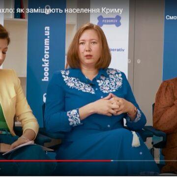 Заміщення українського населення Криму на жителів РФ – це складова воєнного злочину, – Ольга Скрипник
