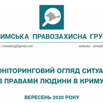 Моніторинговий огляд ситуації з правами людини у Криму за вересень 2020