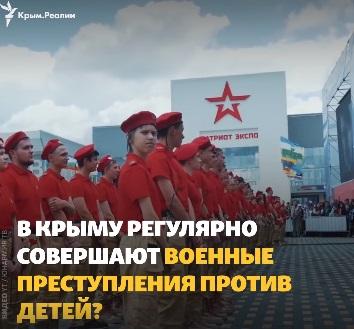 Крымских детей учат любить войну?