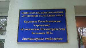 У психлікарні, де примусово утримують двох кримських мусульман, – масове інфікування COVID-19