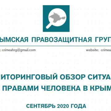 Мониторинговый обзор ситуации с правами человека в Крыму за сентябрь 2020 года