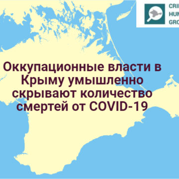 Оккупационные власти в Крыму умышленно скрывают количество смертей отCOVID-19