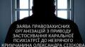 Заява правозахисних організацій з приводу застосування каральної психіатрії до незрячого кримчанина Олександра Сізікова
