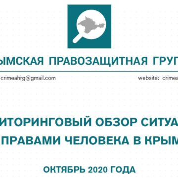 Мониторинговый обзор ситуации с правами человека в Крыму за октябрь 2020 года