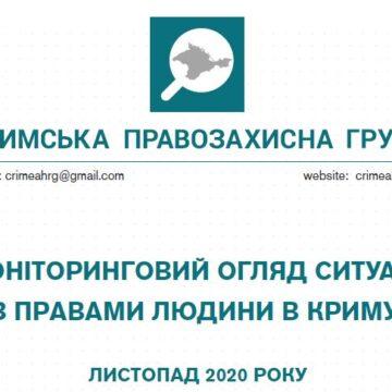 Моніторинговий огляд ситуації з правами людини у Криму за листопад 2020