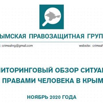 Мониторинговый обзор ситуации с правами человека в Крыму за ноябрь 2020 года