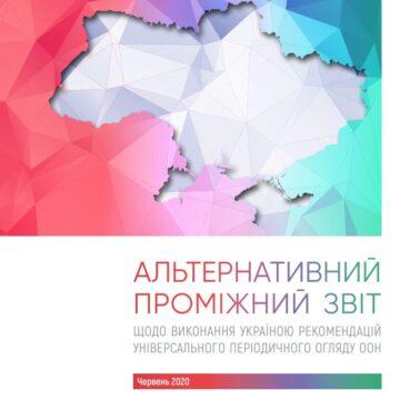 Україна не поспішає виконувати рекомендації ООН щодо захисту постраждалих від конфлікту – правозахисники