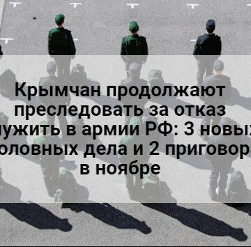 Крымчан продолжают преследовать за отказ служить в армии РФ:3 новых уголовных делав ноябре