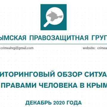 Мониторинговый обзор ситуации с правами человека в Крыму за декабрь 2020 года