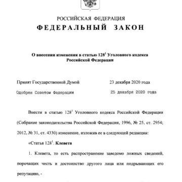 Какие угрозы для крымчан несетновыйзакон РФ обусиленииответственности за клевету