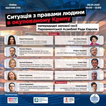 Права людини в Криму: відбувся круглий стіл з делегатами ПАРЄ