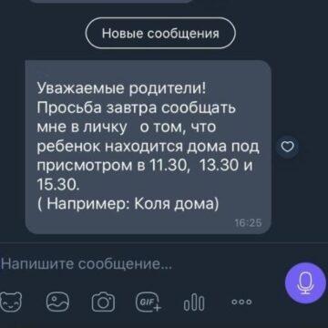Учителя в Крыму пытаются контролировать действия школьников в выходной день