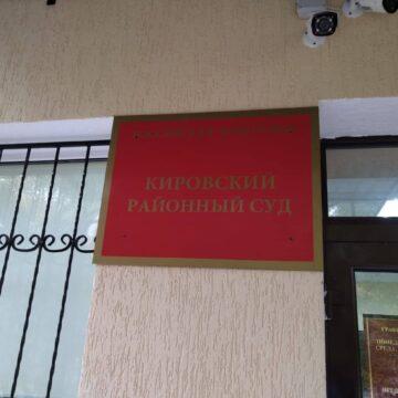 Сотрудники ФСБ — свидетели по делу Меджита Аблямитова — его не вспомнили в суде