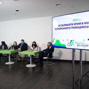 Як залишати Крим в мейнстримі українського громадянського руху?