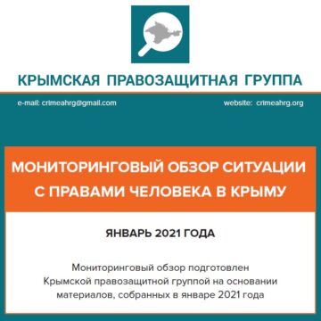 Review on the human rights situation in Crimea in January 2021