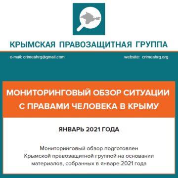 Мониторинговый обзор ситуации с правами человека в Крыму за январь 2021 года
