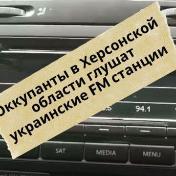 Оккупационные власти Крыма на юге Херсонской области глушат украинские FM станции