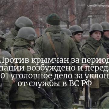 Против крымчан за отказ служить в армии РФ возбуждено уже более 200-х уголовных дел