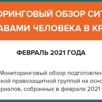 Мониторинговый обзор ситуации с правами человека в Крыму за февраль 2021 года