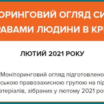 Моніторинговий огляд ситуації з правами людини у Криму за лютий 2021