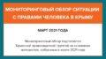 Мониторинговый обзор ситуации с правами человека в Крыму за март 2021 года