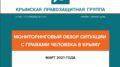 В Крыму оккупанты незаконно лишили свободы 114 человек – правозащитники
