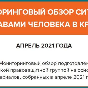 Мониторинговый обзор ситуации с правами человека в Крыму за апрель 2021 года