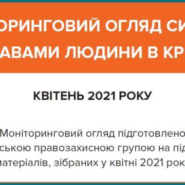 Моніторинговий огляд ситуації з правами людини у Криму за квітень 2021