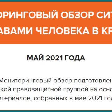 Мониторинговый обзор ситуации с правами человека в Крыму за май 2021 года