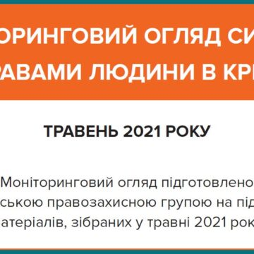 Review on the human rights situation in Crimea in May 2021