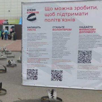 Громадські активісти закликають владу ухвалити законодавство про допомогу в'язням Кремля