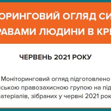 Моніторинговий огляд ситуації з правами людини у Криму за червень 2021