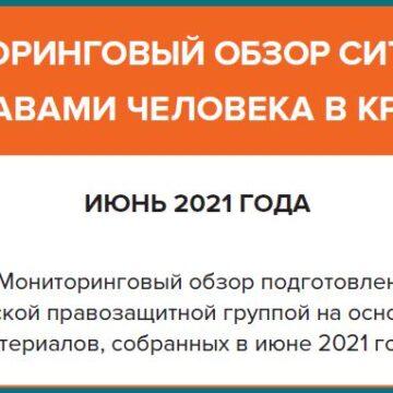 Мониторинговый обзор ситуации с правами человека в Крыму за июнь 2021 года