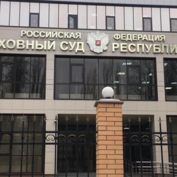 В Крыму перенесли суд над «украинским шпионом»