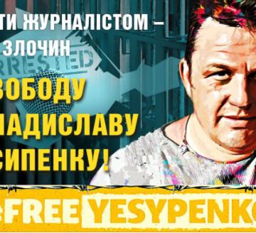 Журналіста Владислава Єсипенка залишили під вартою на пів року