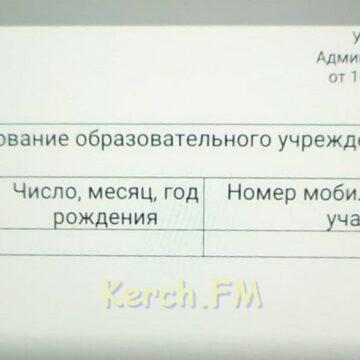 В Керчи «управление образования» собирает личные данные о детях для ФСБ. Эксперт назвал причины таких действий